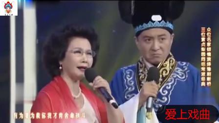豫剧名家小香玉, 虎美玲, 范军《白蛇传》哭啼啼把官人急忙搀起
