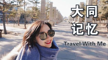 大同记忆 | 山西Vlog | 和我一起冬季旅行 | 绿皮榛子