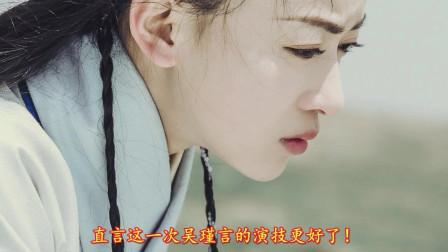 《皓镧传》连播十集! 台湾网友送上首波评论: 吴谨言的演技更好了