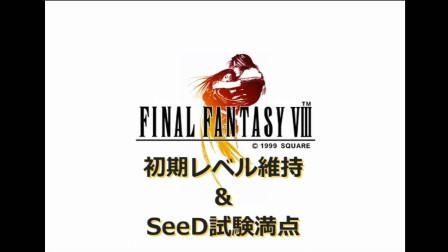 《最终幻想8》初期Level维持 SeeD试炼满分挑战