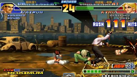 拳皇98C: 怒了的KING真不好惹, 打出116连一套带走大门! 抢2!