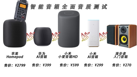 智能音箱音质全面对比 HomePod VS 小米小爱音箱HD VS 华为AI音箱