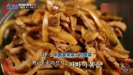大叔白钟元做中国家常菜, 韩国中餐大厨看呆, 大师出手就是厉害