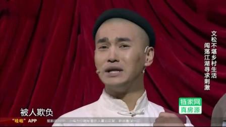 好看喜剧小品文松宋晓峰收保护费, 得罪狠茬子, 秒怂!