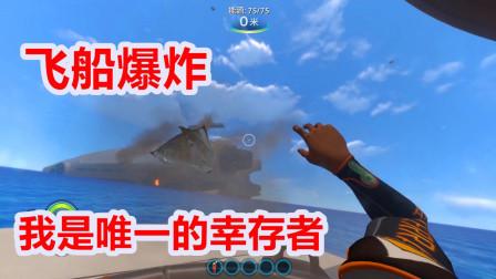 深海迷航01: 执行任务时飞船发生核泄漏, 我成了唯一的幸存者