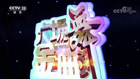 歌曲《醉乡》演唱: 呼斯楞舞蹈: 王广成黄小燕等