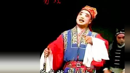 河南经典豫剧三上轿选段 我父在朝官一品 三爷我就是人上人!