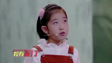 7岁妹妹当众嘲笑, 北漂的亲哥总演烂剧, 逗得评委咧嘴大笑!