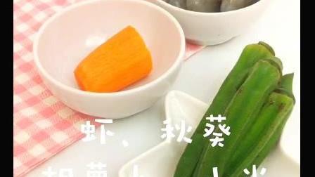风味人间: 秋葵虾粥教程, 小孩吃不够