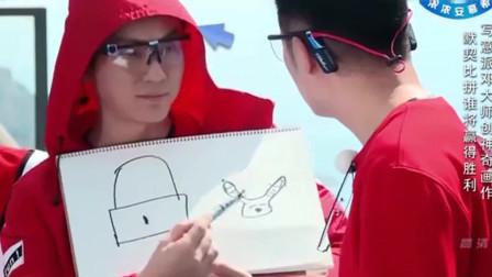 奔跑吧兄弟: 男生队的第二个题目是范冰冰, 邓超第一个画, 这画的是个啥?