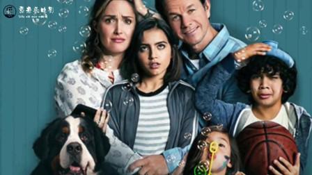 《速成家庭》是一部派拉蒙喜剧电影, 围绕一对试图领养孩子的夫妇展开
