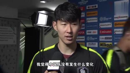孙兴慜: 中国这2年没什么变化他们今天运气不好
