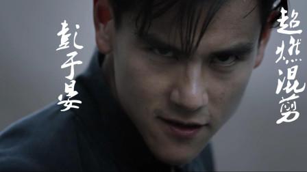 【混剪】彭于晏励志电影混剪