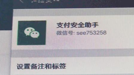 """湖北襄阳 男骗子改名""""微信支付安全助手"""" 女微商半天被骗8千!"""