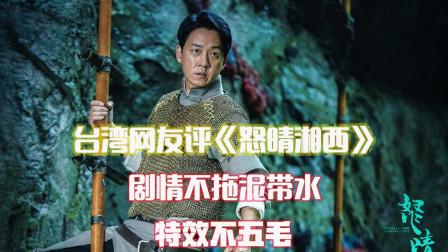 台湾网友评《鬼吹灯之怒晴湘西》:故事不拖泥带水,特效不五毛!