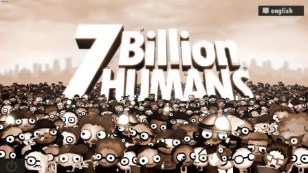 【迪伦小哥】第60关 人力不足的排序 - 《7 Billion Humans》全攻略(七十亿人)