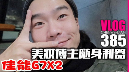 佳能G7X2美妆博主随身便携高效生产工具【Vlog-385】