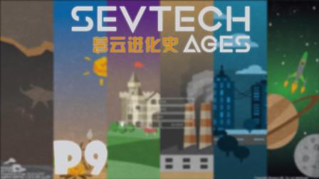 暮云进化史【SevTech Ages】P9 我的第一个伙伴