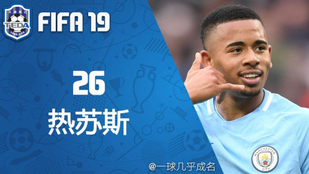 """【一球】FIFA19 天津泰达经理生涯 #26 """"热苏斯"""""""
