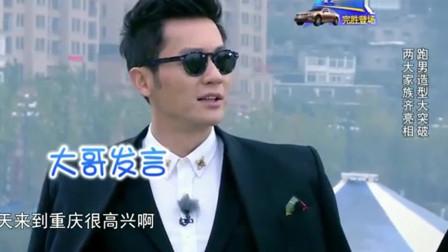 李晨:我不做大哥好多年,陈赫一个字让李晨直接输了,网友:绝了