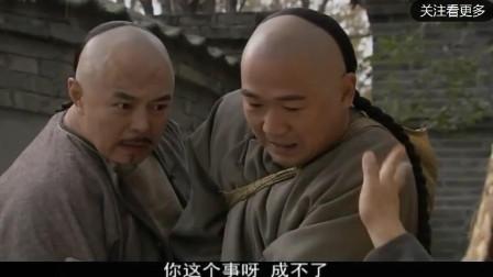 和珅当着纪晓岚的面说皇上坏话,谁知皇上就在身后,这下有好戏看