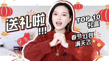 【默小宝】美妆店2018年度新春大礼+上万红包等着你!