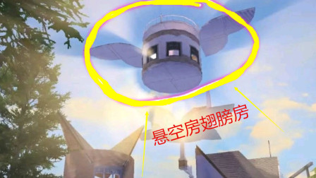 明日之后:悬空翅膀房很火?小伙用蓝图尝试搭建成功