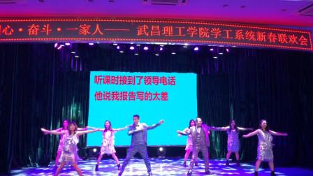 爆笑!湖北武汉 大学辅导员登台献唱 自改歌词《素导联盟》