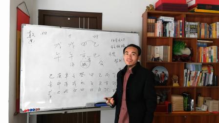 伤官生财真实八字案例分析,王炳程老师四柱八字命理学习班视频