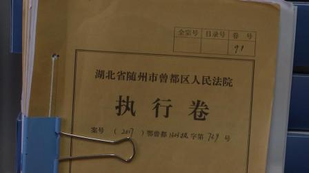 """湖北随州法院:加大""""老赖""""曝光力度 让""""老赖""""无处遁形"""