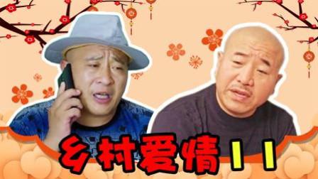 乡村爱情11改革春风吹满地刘能赵四真争气