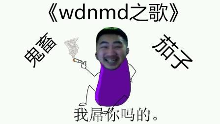 【鬼畜csgo茄子】《wdnmd之歌》贫民窟的白给少年!