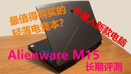 外星人M15长期评测:这也许是你今年最值得购买的电竞笔记本!