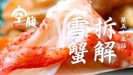 空腹 - 雪蟹特辑(上篇)  教你完美拆解日本顶级雪蟹!
