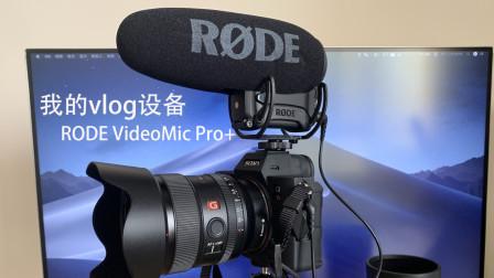 我的vlog设备RodeVideoMicPro