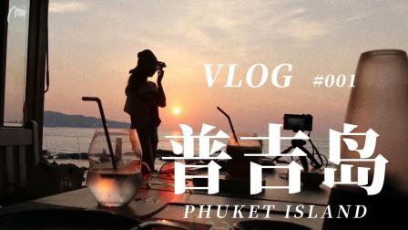 买买日常Vlog—新年第一趴,带你畅游普吉岛!