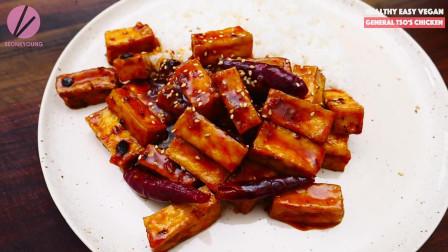 小杰搬运 美食 美味 料理 制作 素食 左宗棠豆腐