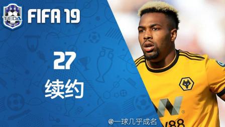 "【一球】FIFA19 天津泰达经理生涯 #27 ""续约"""