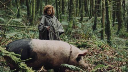 单身的人在45天内找不到对象,就会变成一头猪,一部神奇的科幻片