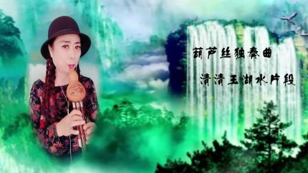 葫芦丝独奏曲【清清玉湖水】片段  和声旋律