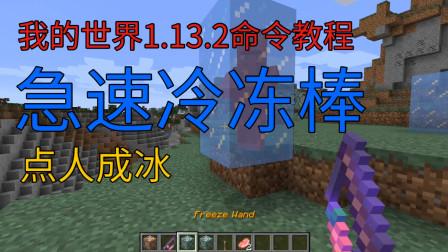 我的世界最新版本1.13.2命令 - 急速冷冻棒【Yuan_Tuo】