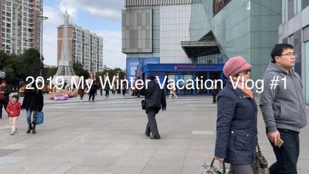 2019My Winter Vacation Vlog 1#(电玩城之旅)我的寒假日常生活记录1