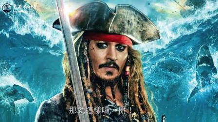 《加勒比海盗5》一行人怀揣着各自的目的踏上寻找传说中海神波塞冬的三叉戟奇幻冒险故事