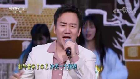 2019央视网络春晚:歌舞《天气预报》 表演:筷子兄弟