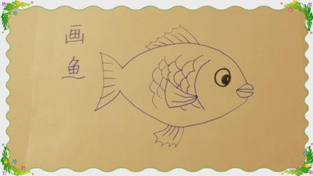 宝宝学画画-画鱼,教宝贝学画画初学教程,小孩学画画简笔画【乐成宝贝】