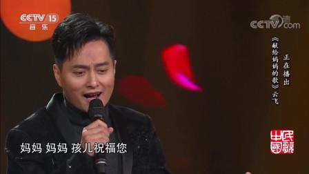 [民歌中国]歌曲《献给妈妈的歌》演唱:云飞