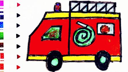 儿童学画画消防车 认识颜色
