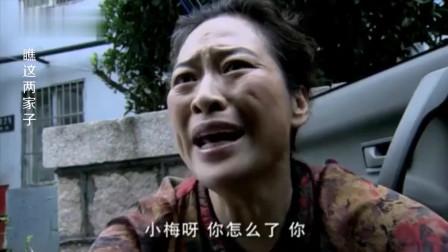 恶婆婆逼迫怀孕儿媳工作,刚出门就遭遇车祸,直接一尸两命!