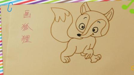 幼儿学画简笔画-狐狸,儿童学画画入门教程,教小孩学绘画初学【乐成宝贝】