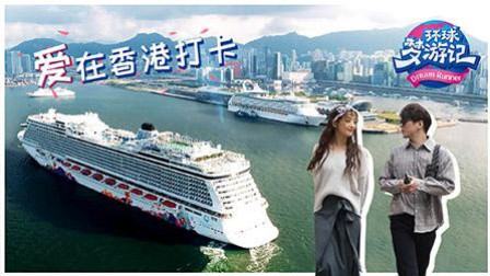 爱在香港打卡